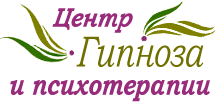 Гипноз. Гипноз Киев. Лечение гипнозом. Центр гипноза и психотерапии.