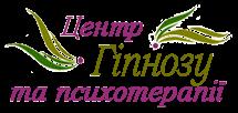Гіпноз. Гіпноз Київ. Лікування гіпнозом. Центр гіпнозу та психотерапії.
