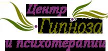 Гипнотерапия(психотерапия и гипноз) Киев