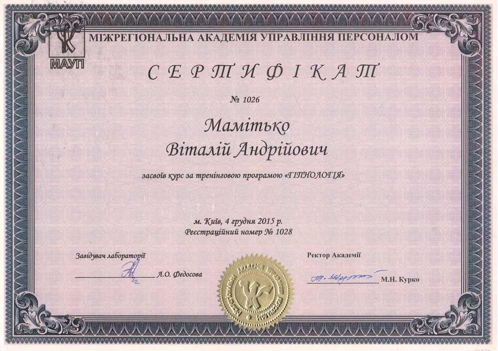 Диплом гипнотерапия IAPM Мамитько Виталий Андреевич