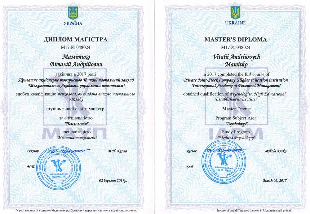 Мамитько Виталий Андреевич диплом Психолог / Медицинский психолог