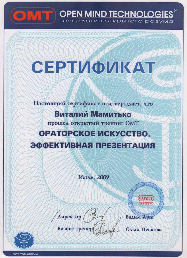 Сертификат ораторское исскуство презентация Мамитько Виталий Андреевич