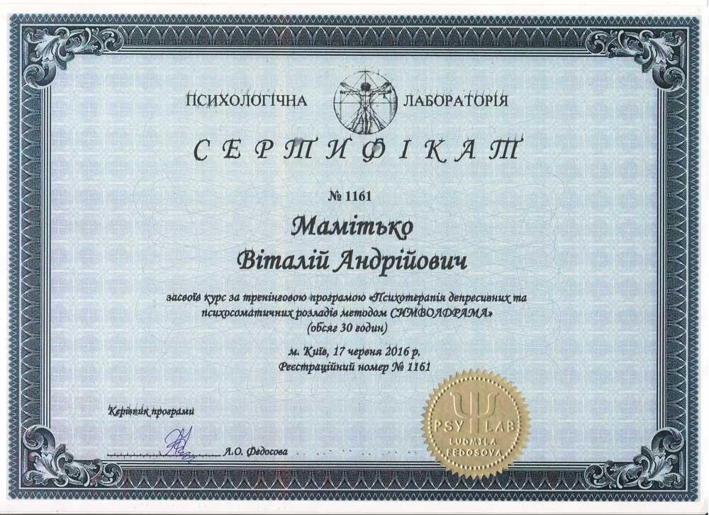 Сертификат Символдрама Психотерапия депрессии Мамитько Виталий Андреевич