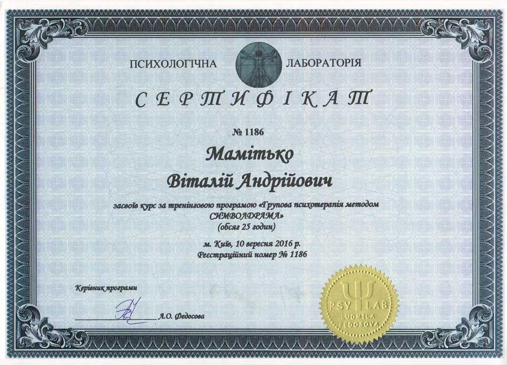 Сертифікат Символдрама Психотерапія Групова психотерапія Мамітько Віталій Андрійович